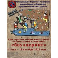 Кубок Нижнего Тагила по скалолазанию. 1 этап