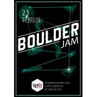 Boulder jam. Итоги