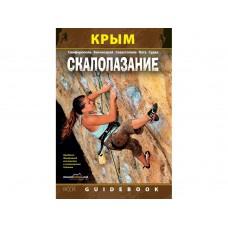 Гайдбук по скалам Крыма