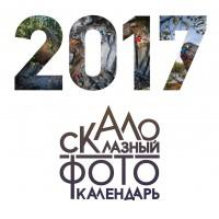 Скалолазный фотокалендарь 2017