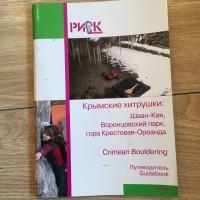 Гайдбук по крымские боулдерингам